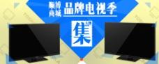 品牌 集合大牌 banner图片