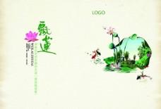 大气中国风画册封面设计