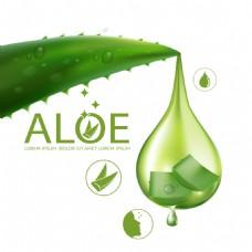绿色天然植物芦荟精华
