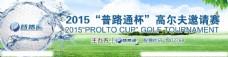 高尔夫球海报