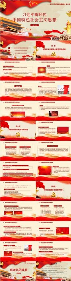 新时代中国特色社会主义思想PPT模板范本