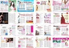 妇科炎症治疗宣传杂志矢量素材