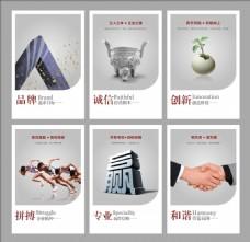 企业文化看板
