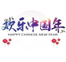 手绘欢乐中国年艺术字psd源文件
