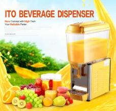 果汁机 冷热饮料机图片