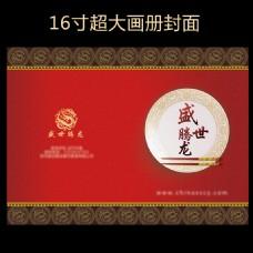 超大16寸红色中国风画册封面封底餐饮公司