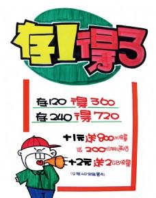 手机4G套餐海报
