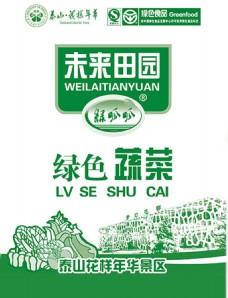 未来田园绿色蔬菜包装