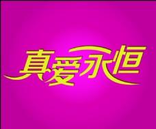 七夕情人节设计素材