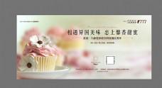 甜点蛋糕背景板图片