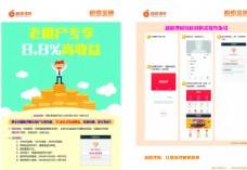 中国电信翼支付特权图片