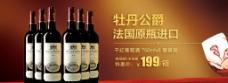 红葡萄酒海报图片