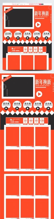 简约风天猫淘宝电商服饰首页装修模板PSD