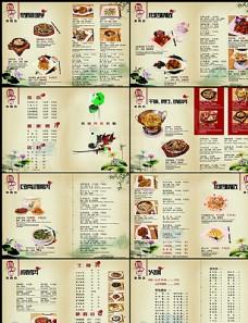 高端中国风菜谱图片