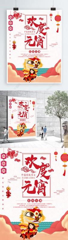 欢度元宵节广告设计模板