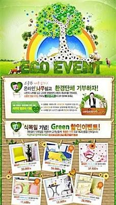 韩国风格海报模板 分层PSD353