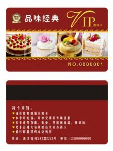 蛋糕店会员卡 烘焙会员卡
