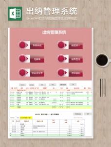红色出纳月报账簿现金数据管理系统excel图表
