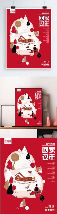 过年回家红色喜庆春节原创插画海报PSD