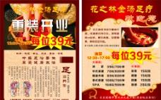 花之林足浴宣传单图片