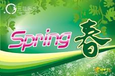 春天吊旗素材