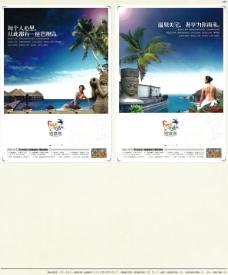 中国房地产广告年鉴 第一册 创意设计_0174
