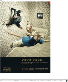 中国房地产广告年鉴 第一册 创意设计_0195