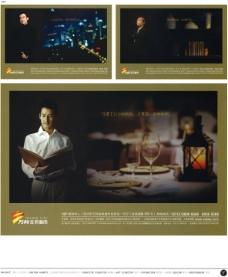 中国房地产广告年鉴 第一册 创意设计_0154