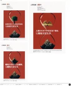中国房地产广告年鉴 第一册 创意设计_0143