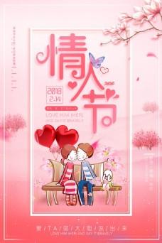 唯美浪漫情人节海报设