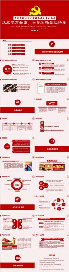 红色学习党章加强党性修养PPT模板学习范本