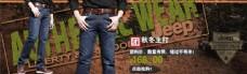 时尚男裤促销海报