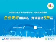 中国移动企业光纤形象稿