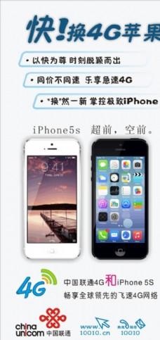 4G苹果中国联通图片