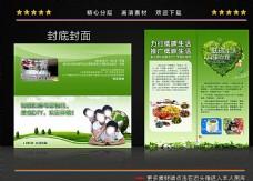 低碳厨电折页图片