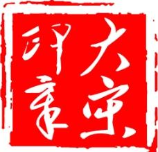 大宋印章圖片