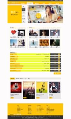 蝦米音樂網頁設計模板