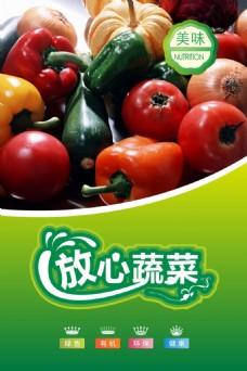绿色蔬菜海报模板