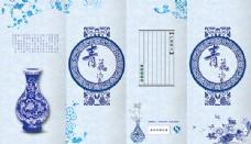 青花瓷中国风画册折页设
