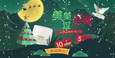 圣诞化妆品插画淘宝海报