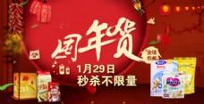 淘宝设计 新年喜庆 屯年货