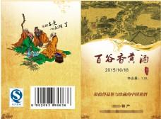 百谷香黄酒 对折 海报 卡片