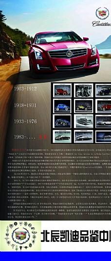 凯迪拉克 汽车展架 汽车易拉宝图片