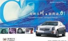 凯迪拉克汽车海报图片