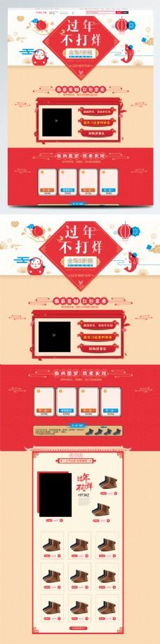 中国风春节不打烊女装鞋靴首页模板PSD