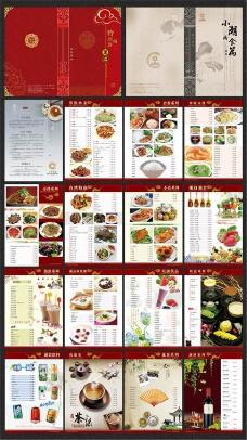 酒店菜谱设计模板psd素材