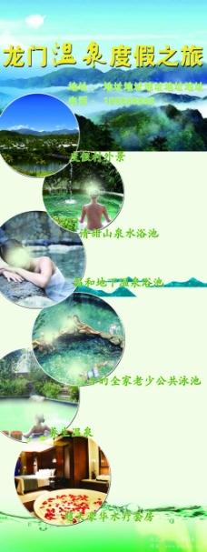 龙门温泉度假假日旅游度假宣传展架psd档