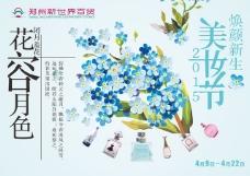 美妆节促销活动宣传海报