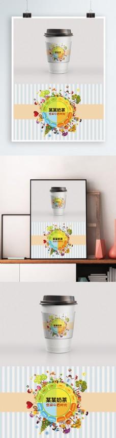 卡通手绘风格咖啡杯奶茶杯套模板设计