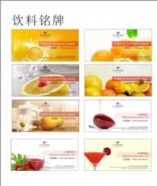 饮料台卡 柠檬茶 山楂茶图片